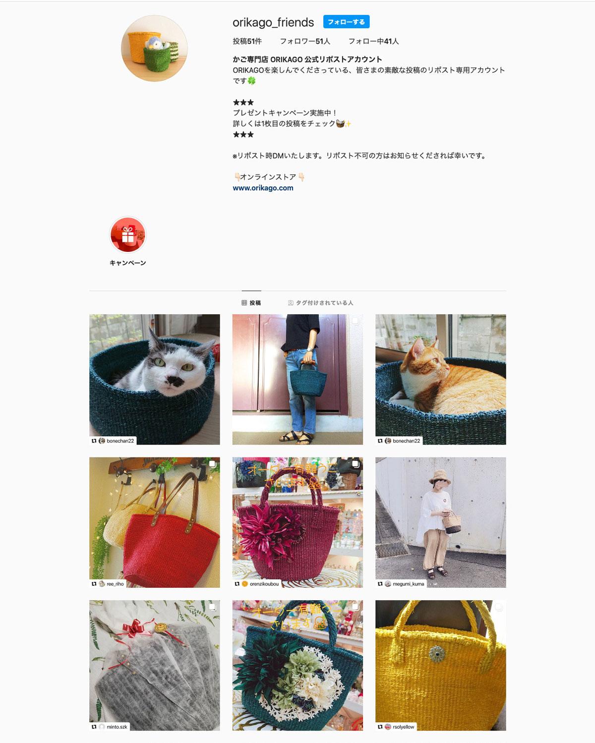 Instagram リポストアカウント